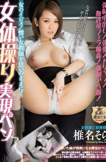 PRTD-009 – PRTD-009 Shiina Sora Female Teacher
