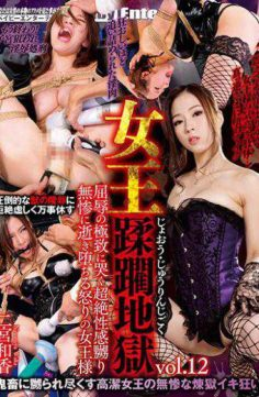 DJJJ-012 – Queen Frightening Hell Vol.12 Sense Of Transcendence In The Extreme Of Humiliation Mistress Queen Of Anger Who Faints Miserably Waka Ninomiya