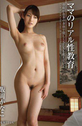 GVG-014 – Real Education Of Iioka Kanako Mom