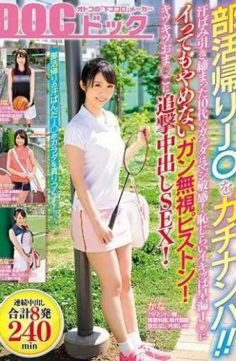 DOCP-085 – Return Club Activity J ! !Teenage Body Tightened Sweatiness Is Serious Sensitive!Shameful Iki Premature Ejaculation Do Not Stop Even If You Go To J Gun Ignorance Piston!I'm Going To Pursue You Somewhere Else SEX!