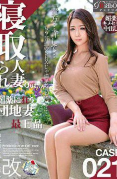 ARBB-040 – Shin Meat Urinal Collection Breaks Netora Been Estates Wife Akira Mogami Who Goes To Married Out Aphrodisiac Case021