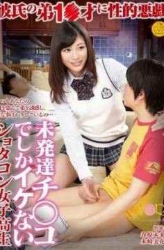 VANDR-050 – Shota School Girls Not Only Accessible In Sexual Mischief Undeveloped Ji 1 In Old Brother Of Boyfriend