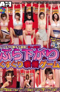 ATOM-276 – Skirt & Breast Chilla Barrage!amateur Limited!hanging Tickling Patience Game