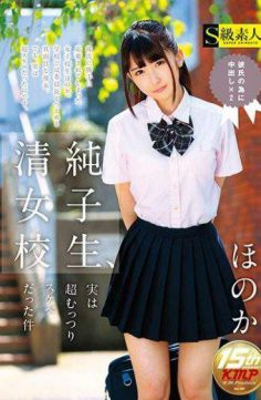 SUPA-211 – SUPA-211 Kiyosumi Female College Student Actually Mr. Honoka Who Was Super Sluggish