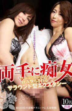 CRMN-120 – Surround Type Ecstasy To Be Pincer Attack Is Sico Is Sucked In The Slut In Both Hands