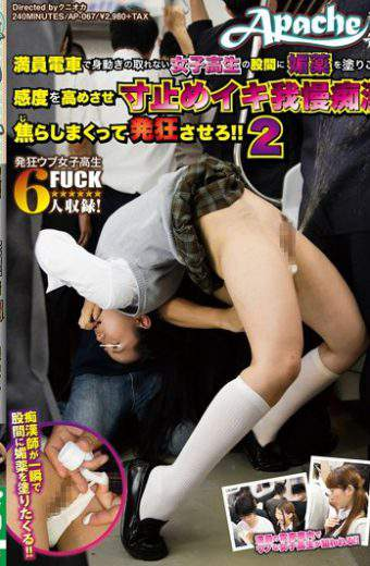 AP-067 – The Crowded Painted Aphrodisiac To Crotch Of School Girls Taking Not Motionless In The Crowded Train And Ey Goes Mad With Crazy Teasing In Dimension Stop Iki Patience Pervert I Let Increase The Sensitivity! !Two