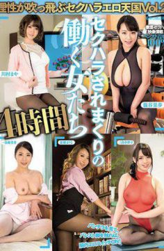 TAAB-002 – The Reason Sexual Harassment Erotic Heaven Vol.2 Working Women Of Sexual Harassment 4 Hours