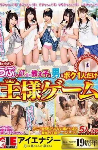 IENE-959 – Ugly College College Freshman Students And Men Are The Only King Of The King Games