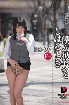 TID-010 – When I Bind Her To Make A Call To The Office During The Day Megumi Haruka …