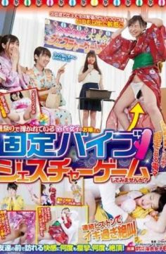 SDMU-349 – Why Do Not You Yukata Women's Daughter Fixed Vibe Gesture Game That Is Merry In The Summer Festival