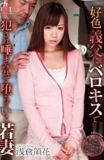 HBAD-255 – Wife Asakura Ryohana To Go And Fell In Spit Covered Committed In Berokisu To Lustful Father-in-law