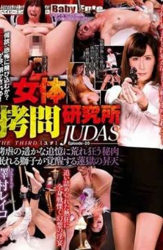 DJUD-120 – Women's Torture Institute THE THIRD JUDAS Episode-20 Ridiculous Ridiculous In Remembrance Of Torture Secret Meat Sleeping Lion Awakens Ridicule Ascension Sawamura Reiko
