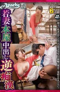 AP-553 – Young Wife Bookstore Inside Out Reverse Molester