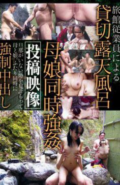 AOZ-216 – Z The Private Open-air Bath Mother Daughter Simultaneous Rape Post The Video By Hotel Employees